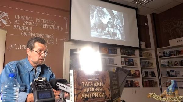 Ю.Жуков:  представления о человеческой истории являются лишь возможной версией.
